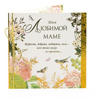 Открытка «Любимой маме»
