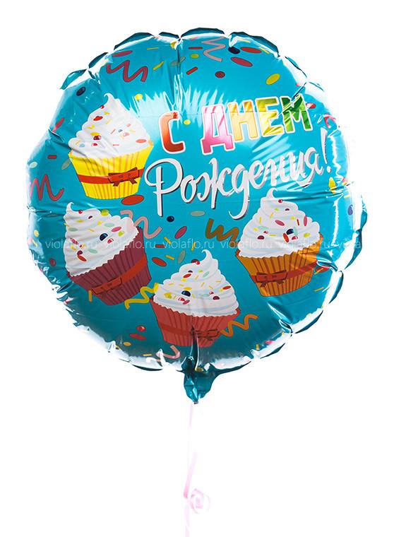 Шарик фольга «С днем рождения!»