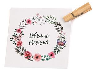 Открытка мини «Желаю счастья»